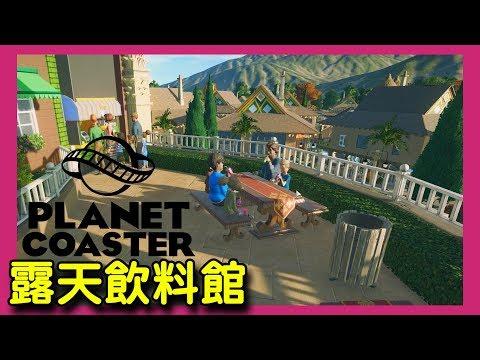 模擬星球樂園 Planet Coaster 第二季 | Ep.36 - 露天飲料館