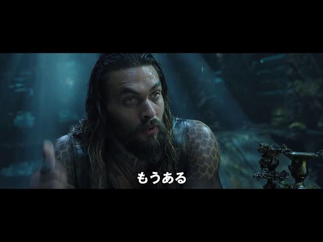 巨大海洋生物も登場!映画『アクアマン』予告編第2弾
