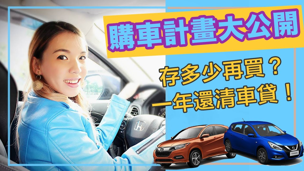 購車計畫|買車要準備多少錢?這樣做一年就還完車貸!