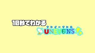 10秒でわかるUNEVENS【VTuber】