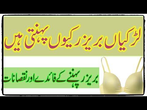 Beuty tips in urdu || Tips urdu || Beauty tips urdu youtube