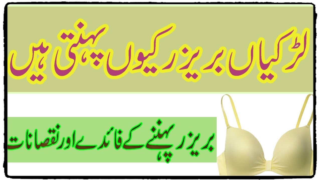 beauty tips in urdu - رنگ گورا کرنے کے طریقے Skin Whitening Tips Urdu | DIY Beauty Tips ...