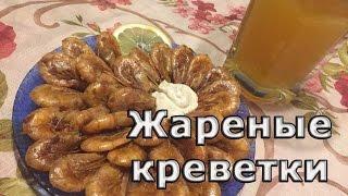 Креветки. Жареные с чесноком и имбирем.Shrimp. Fried with garlic and ginger.