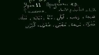 Арабский язык 2 уровень. урок 11 признаки ж.р. в именах