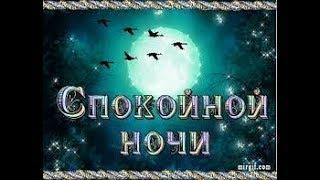 Любовь Моя! Спокойной Ночи! Приятных Снов! Пожелание Спокойной Ночи Любимой Девушке!