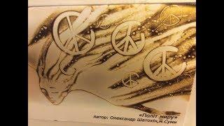 """""""Украина опаленная войной""""- документальный фильм о подвиге волонтеров"""