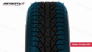 Обзор зимней шины Kleber Krisalp HP2 ● Автосеть ●