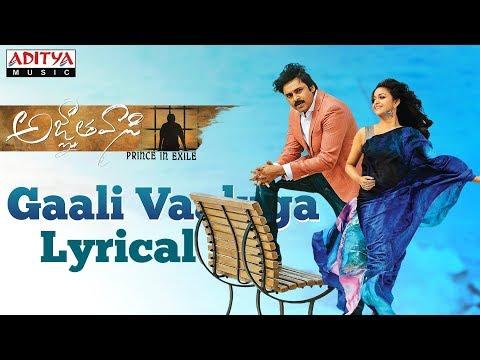 Gaali Vaaluga Lyrical | Agnyaathavaasi Songs| Pawan Kalyan,Keerthy Suresh,Anu Emmanuel | Anirudh