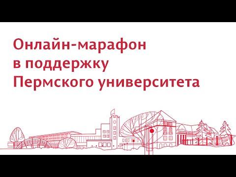 Онлайн-марафон в поддержку Пермского университета