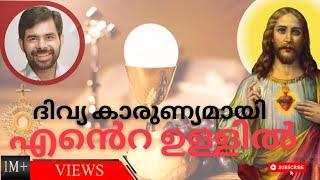 Divyakarunyamai Ente Ullil - Malayalam Christian Devotional Song