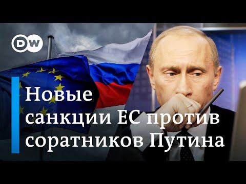 Кто инициировал санкции ЕС за Навального