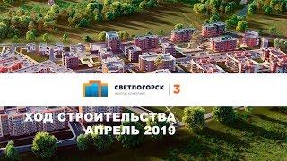 Ход строительства дома 1.2 в Светлогорске 3 на апрель 2019 | Группа КСК