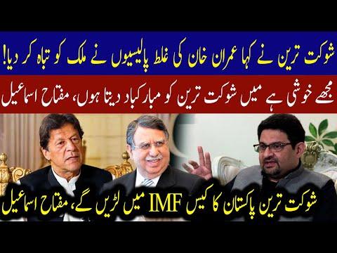 Miftah Ismail praises Shaukat Tarin | 28 May 2021 | 92NewsHD thumbnail