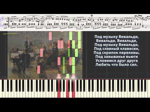 Под музыку Вивальди (Ноты и Видеоурок для фортепиано) (piano Cover)