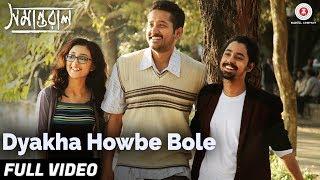 Dyakha Howbe Bole Full | Samantaral | Parambrata Chattopadhyay, Soumitra C & Riddhi S