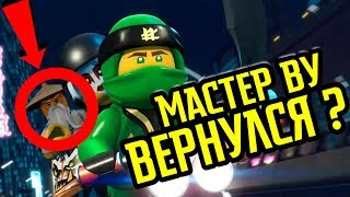 LEGO Ninjago Сыны Гармадона 8 сезон мультсериала разбор трейлера
