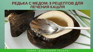Редька с медом: 5 рецептов для лечения кашля - Домашний лекарь - выпуск №236