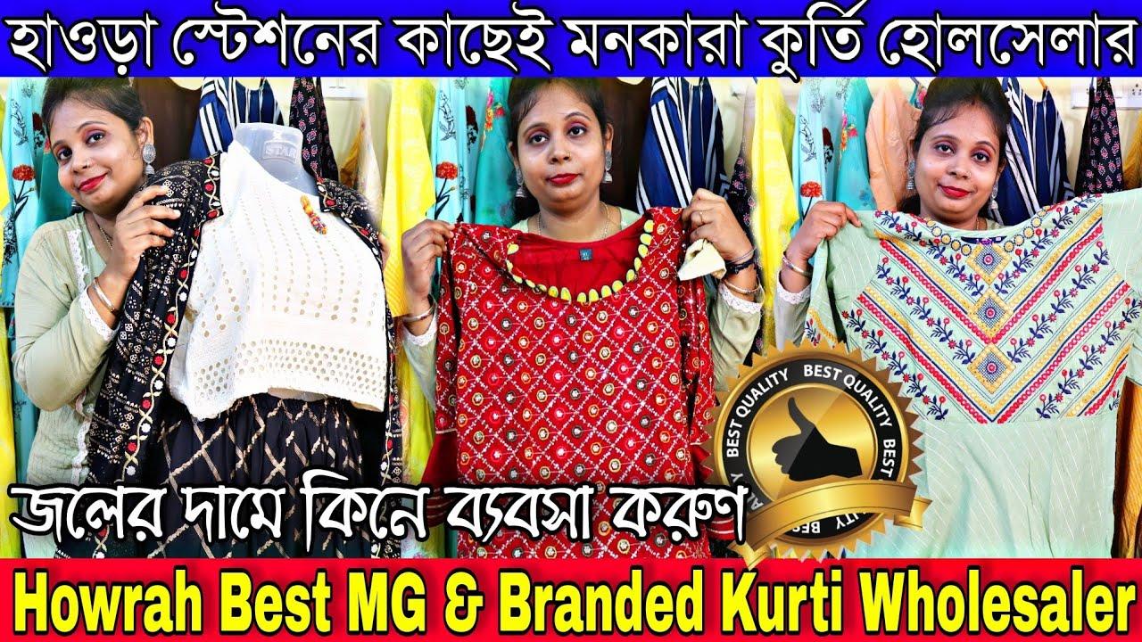 হাওড়া স্টেশনের কাছেই মনকারা কুর্তির হোলসেল মার্কেট | Howrah Best MG & Branded Kurti Wholesaler