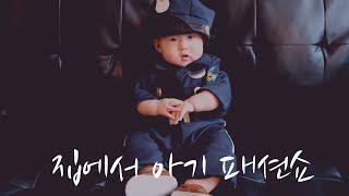 [캐나다일상] 베이비모델 아기옷입히기, BABY MOD…