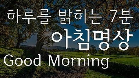 하루를 밝히는 아침명상 ㅣ 하루가 밝아지면 삶도 밝아진다