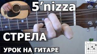 5'nizza (пятница) - Стрела (Видео урок) Как играть