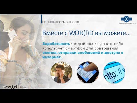 Презентация компании World