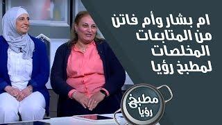 ام بشار وأم فاتن من المتابعات المخلصات لمطبخ رؤيا