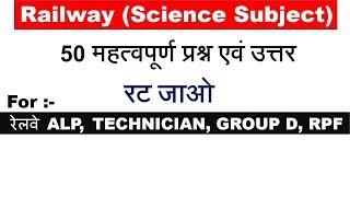 रेलवे Science प्रश्न एवं उत्तर || For ALP, Technician, Group D & RPF