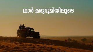 ഥാര് മരുഭൂമിയിലെ കിടിലന് ഡ്രൈവ്  │ Thar Desert Drive, Camel Safari │ Route Records Ep#36
