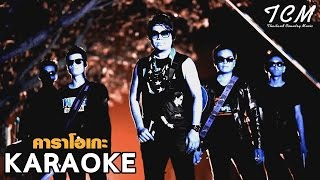 เพลง ลูกทุ่ง karaoke  รวมเพลง เพชร สหรัตน์ v.1