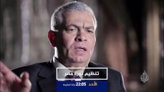 ترويج برامج متفرقة-تنظيم ثورة مصر