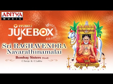 Sri Raghavendra Navarathinamalai || Bombay Sisters || Tamil Devotional Songs || Jukebox