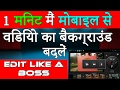 How to change background of Video in Mobile Tutorial Hindi