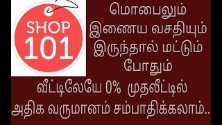 shop 101 in tamil - shop 101 mobile app in tamil - How to work/earn in shop 101 screenshot 3