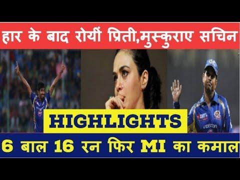 BUMRAH का कमाल जीती मुबई,रोएी प्रीति जिंटा,खिलखिलाए सचिन thumbnail