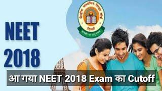Neet 2018  Cutoff | cutoff Of Neet  2018 | Neet  2018 | Neet 2018 Cutoff | Latest News of Neet 2018