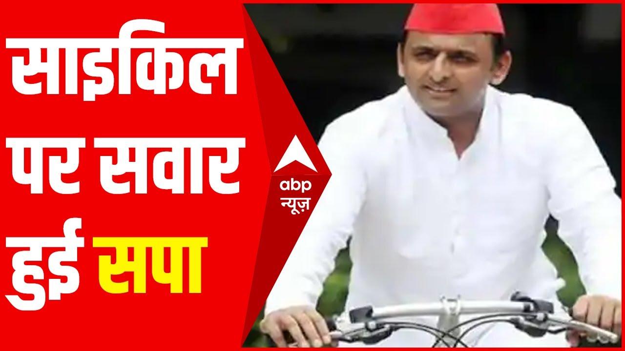 UP Elections: समाजवादी पार्टी की साइकिल यात्रा शुरू, Akhilesh Yadav बोले-'यात्रा का मकसद बदलाव'