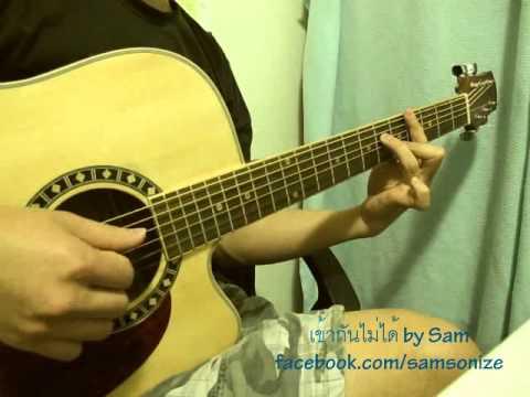 เข้ากันไม่ได้ - Synkornize Feat. หมู MuZu (Guitar Cover) by Sam