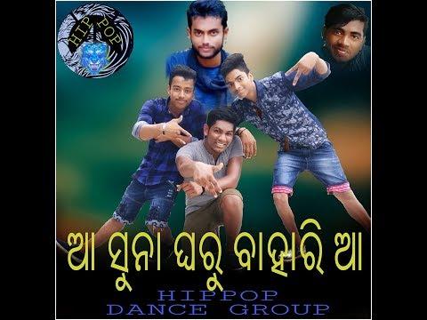 Aa Suna Gharu Baharia Odia Sambalpuri Video Dance || HIP POP