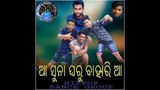 Gambar cover Aa Suna Gharu Baharia Odia Sambalpuri Video Dance || HIP POP