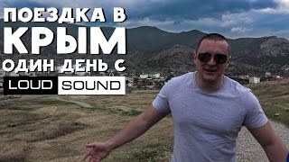 Journey to the Crimea (one day with Loud Sound)