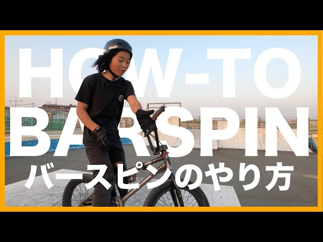 HOW TO BARSPIN バースピンのやり方 練習方法 | JOJI MIZOGAKI BMX