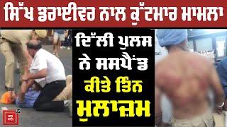 Sikh Driver ਨਾਲ ਕੁੱਟਮਾਰ ਮਾਮਲਾ: Three Police Cops Suspended