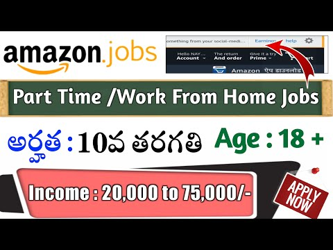 Amazon Work From Home Jobs 2020 || Amazon ATES Course || Part Time Jobs In Online Telugu