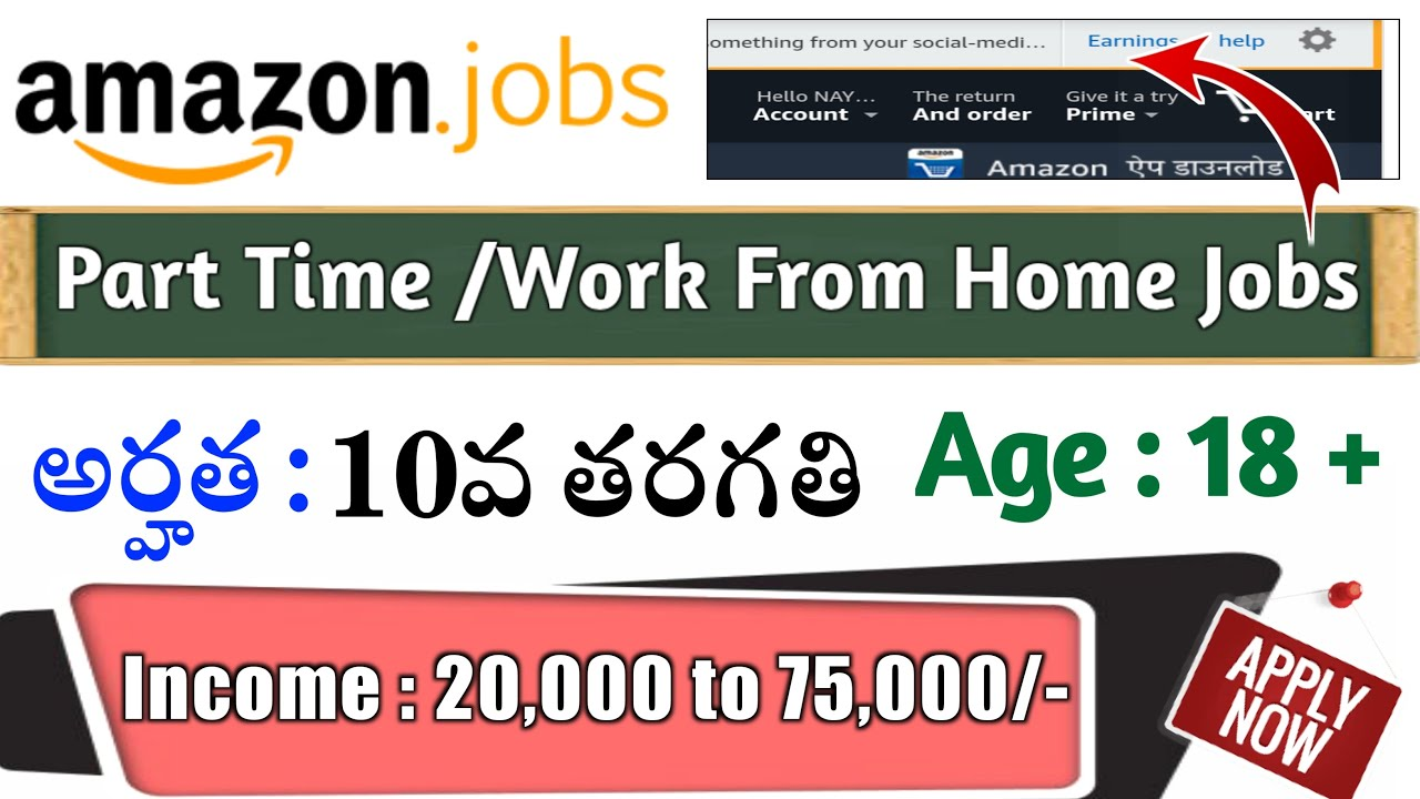Amazon Work From Home Jobs 12    Amazon ATES Course    Part Time Jobs In  Online Telugu