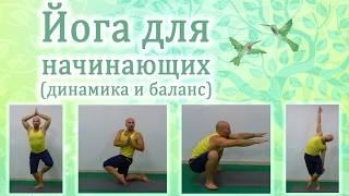 Йога для начинающих, Йога динамика и баланс, Хатха-йога для начинающих