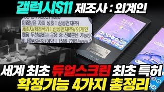 갤럭시S11 제조사 : 외계인 세계최초 듀얼스크린 최초특허 확정기능 4가지 총정리 l When Samsung Changes, The Cellphone Changes[ENG SUB]