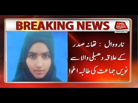 Nine Class Student kidnapped in Narowal
