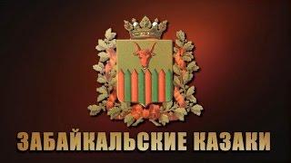 Забайкальские Казаки - Шел Казак