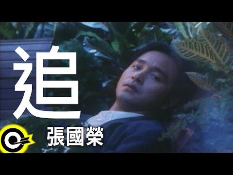 張國榮 Leslie Cheung【追 Chase】Official Music Video